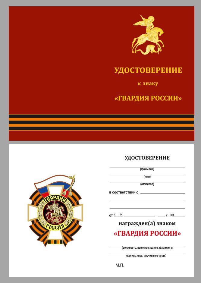 Удостоверение к знаку Гвардия Россия