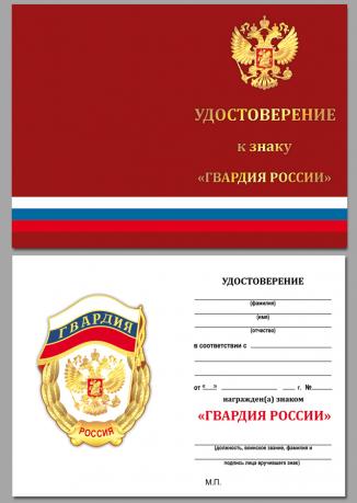 """Бланк удостоверения к знаку """"Гвардия Россия"""""""