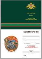 """Бланк удостоверения к знаку """"Хунзахский Пограничный отряд"""""""
