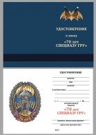 Бланк удостоверения к знаку к 70-летию Спецназа ГРУ