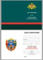"""Бланк удостоверения к знаку КСАПО ДШМГ """"Пограничный десант"""""""