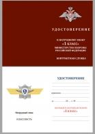 """Бланк удостоверения к знаку МО РФ """"Классная квалификация"""" Специалист 1-го класса"""