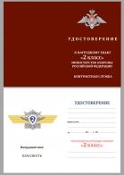 """Бланк удостоверения к знаку МО РФ """"Классная квалификация"""" Специалист 2-го класса"""