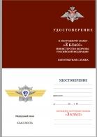 """Бланк удостоверения к знаку МО РФ """"Классная квалификация"""" Специалист 3-го класса"""