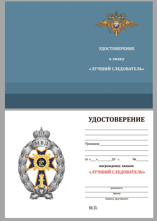 """Бланк удостоверения к знаку МВД """"Лучший следователь"""""""