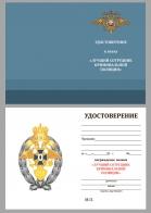 """Бланк удостоверения к знаку МВД """"Лучший сотрудник криминальной полиции"""""""