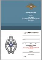 """Бланк удостоверения к знаку МВД """"Лучший участковый уполномоченный полиции"""""""
