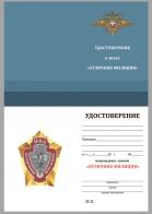 """Бланк удостоверения к знаку МВД """"Отличник милиции"""""""