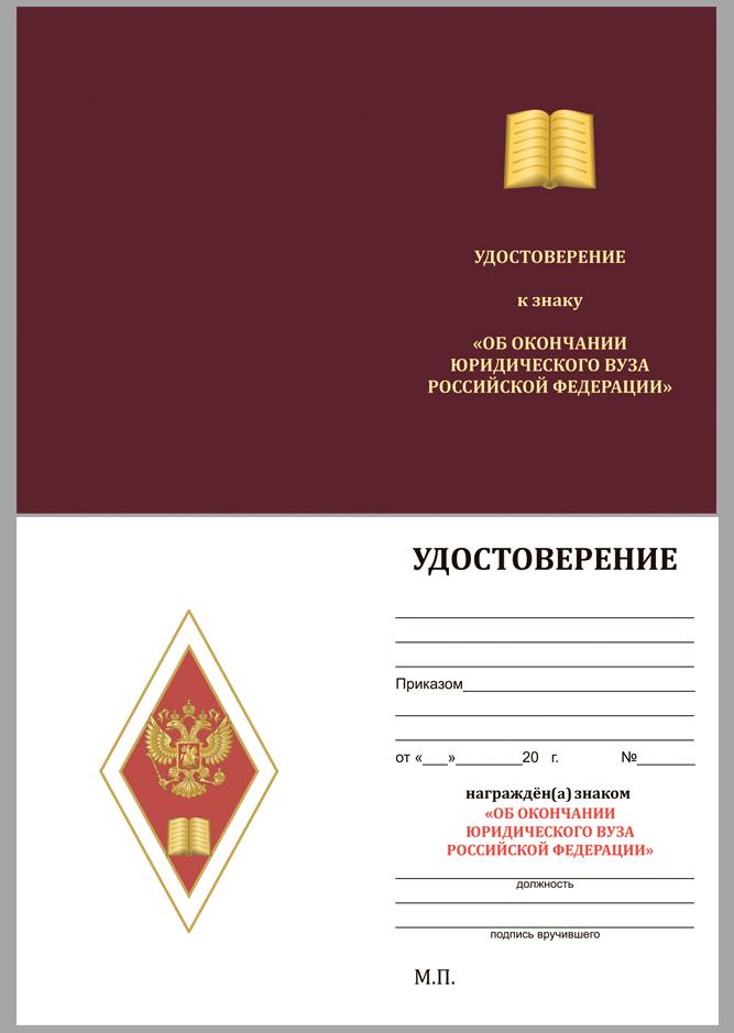 Бланк удостоверения к знаку Об окончании юридического ВУЗа РФ