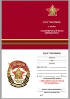"""Бланк удостоверения к знаку Организатор акции """"Бессмертный полк"""""""