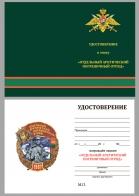 """Бланк удостоверения к знаку """"Отдельный Арктический Пограничный отряд"""""""