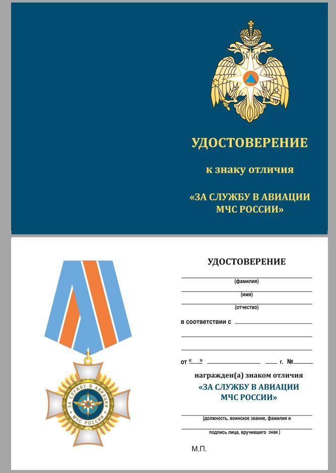 Удостоверение к знаку отличия За службу в авиации МЧС России