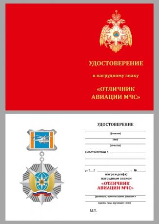 """Бланк удостоверения к знаку """"Отличник авиации МЧС"""""""