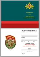 """Бланк удостоверения к знаку ПБР """"ВПБС-ММГ-ДШМГ"""""""