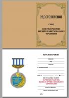 """Бланк удостоверения к знаку """"Почетный работник высшего образования"""""""