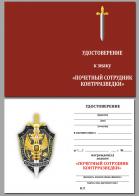"""Бланк удостоверения к знаку """"Почетный сотрудник контрразведки"""""""