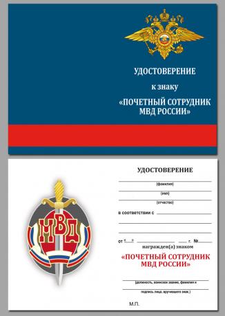 """Бланк удостоверения к знаку """"Почетный сотрудник МВД"""""""