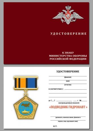 """Бланк удостоверения к знаку """"Подводник гидронавт"""""""