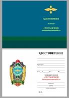"""Бланк удостоверения к знаку """"Пограничник Авиации Погранвойск"""""""