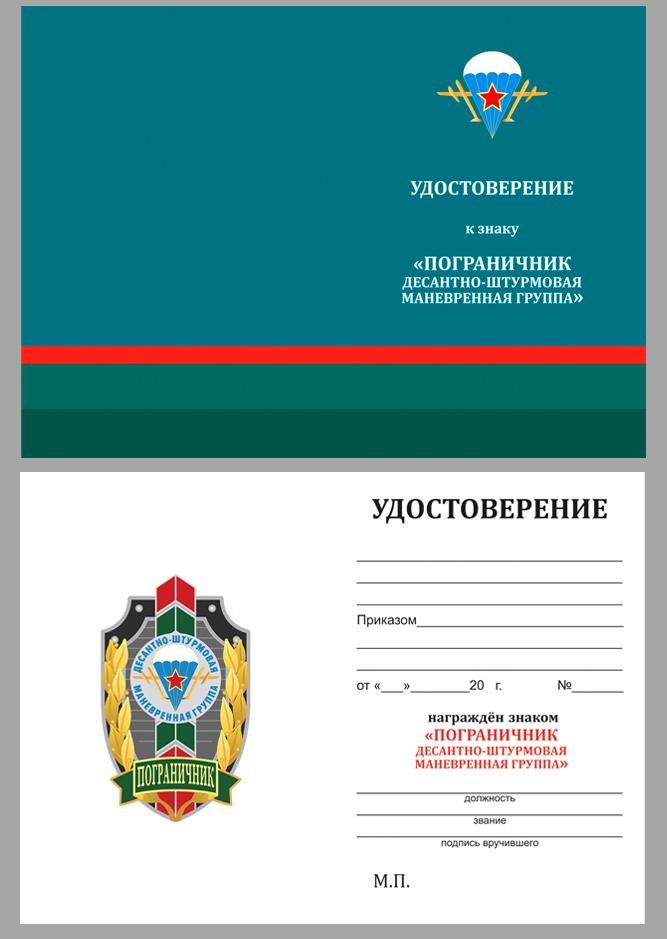 """Бланк удостоверения к знаку """"Пограничник ДШМГ"""""""