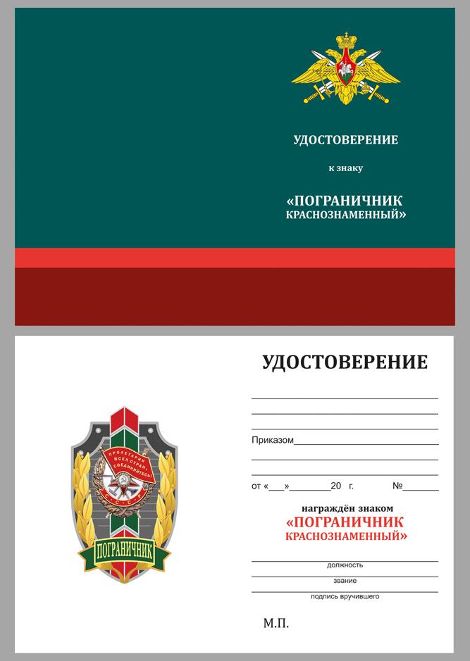 """Бланк удостоверения к знаку """"Пограничник Краснознаменного отряда"""""""