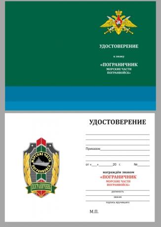"""Бланк удостоверения к знаку """"Пограничник МЧПВ"""""""