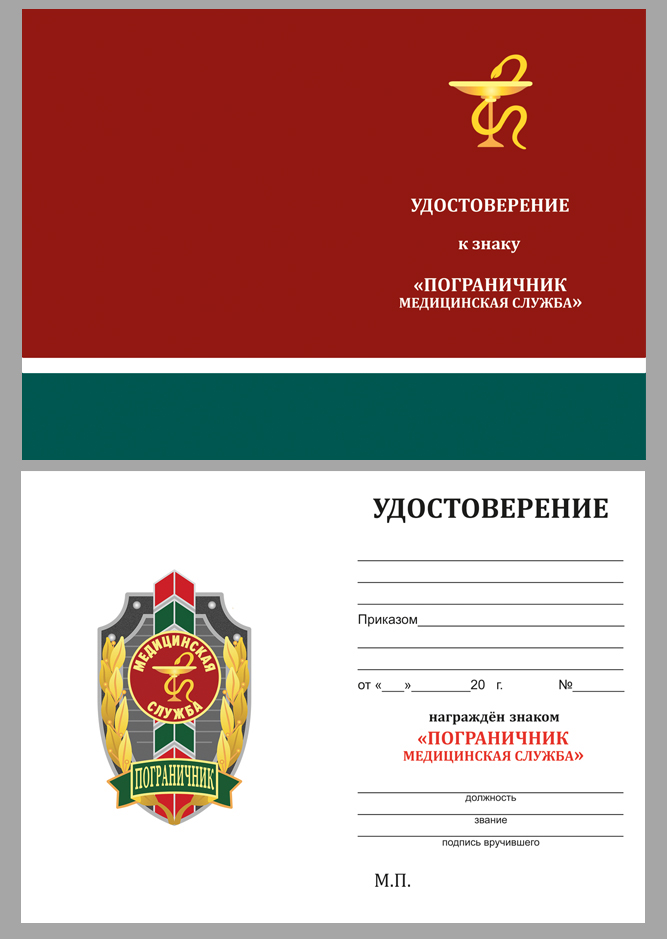 """Бланк удостоверения к знаку """"Пограничник"""" Медицинская служба"""