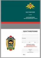 """Бланк удостоверения к знаку """"Пограничник"""" Мотоманевренная группа"""