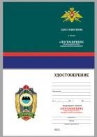 """Бланк удостоверения к знаку """"Пограничник"""" Отдельная группа специальной разведки"""