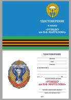 Бланк удостоверения к знаку РВВДКУ им. В. Ф. Маргелова