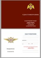 """Бланк удостоверения к знаку Росгвардии """"Классная квалификация"""" (Мастер)"""