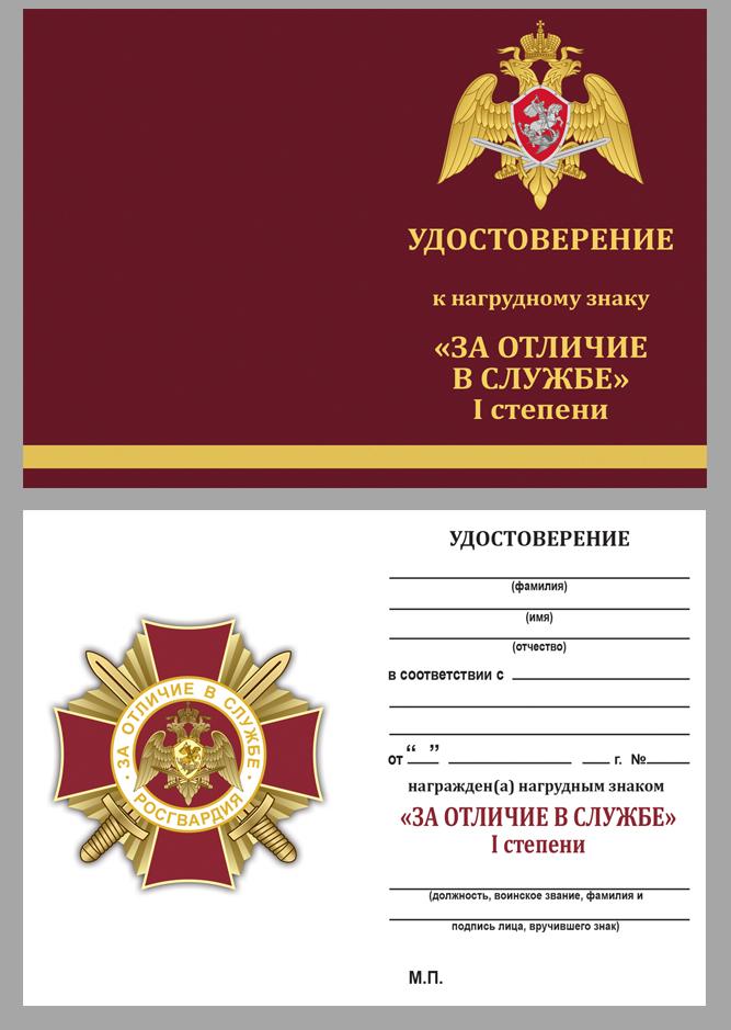 """Бланк удостоверения к знаку Росгвардии """"За отличие в службе"""" 1 степени"""