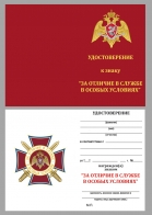 """Бланк удостоверения к знаку Росгвардии """"За отличие в службе в особых условиях"""""""
