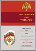 """Бланк удостоверения к знаку """"Росгвардия"""""""