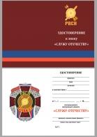 Бланк удостоверения к знаку РВСН «Служу Отечеству»