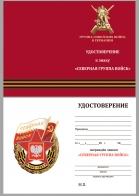 """Бланк удостоверения к знаку """"Северная группа войск"""""""