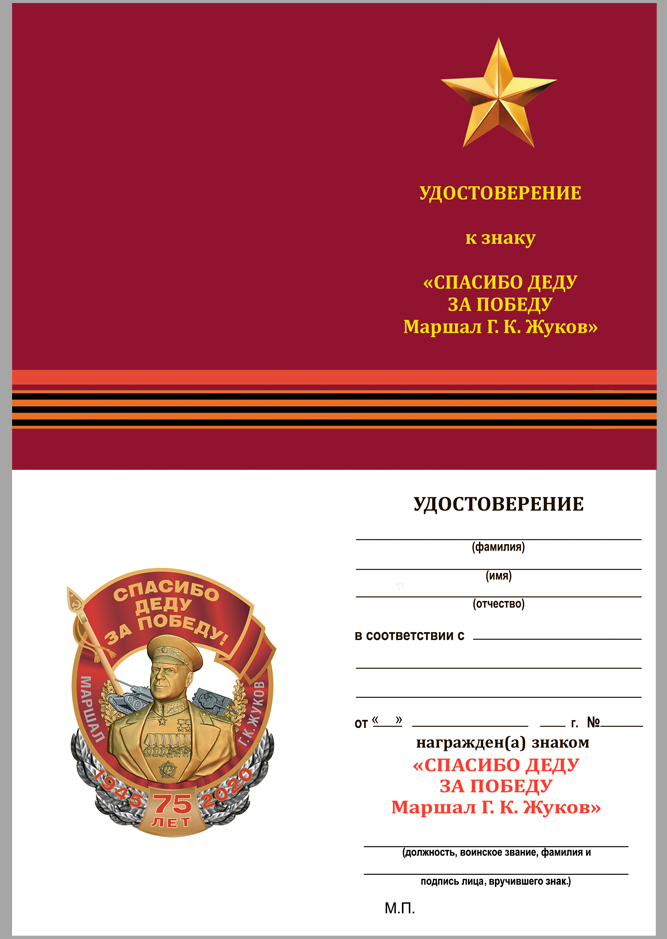"""Бланк удостоверения к знаку """"Спасибо деду за Победу!"""" Маршал Жуков"""