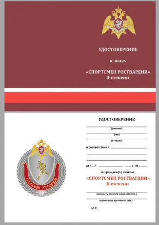 """Бланк удостоверения к знаку """"Спортсмен Росгвардии"""" 2 степени"""