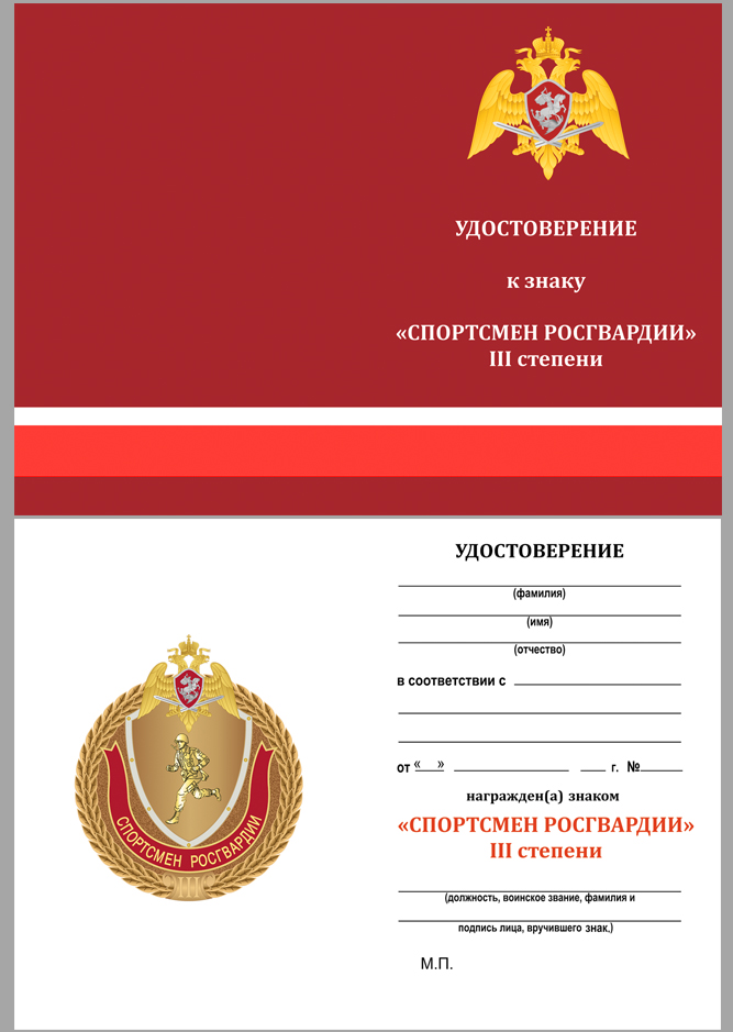 """Бланк удостоверения к знаку """"Спортсмен Росгвардии"""" 3 степени"""