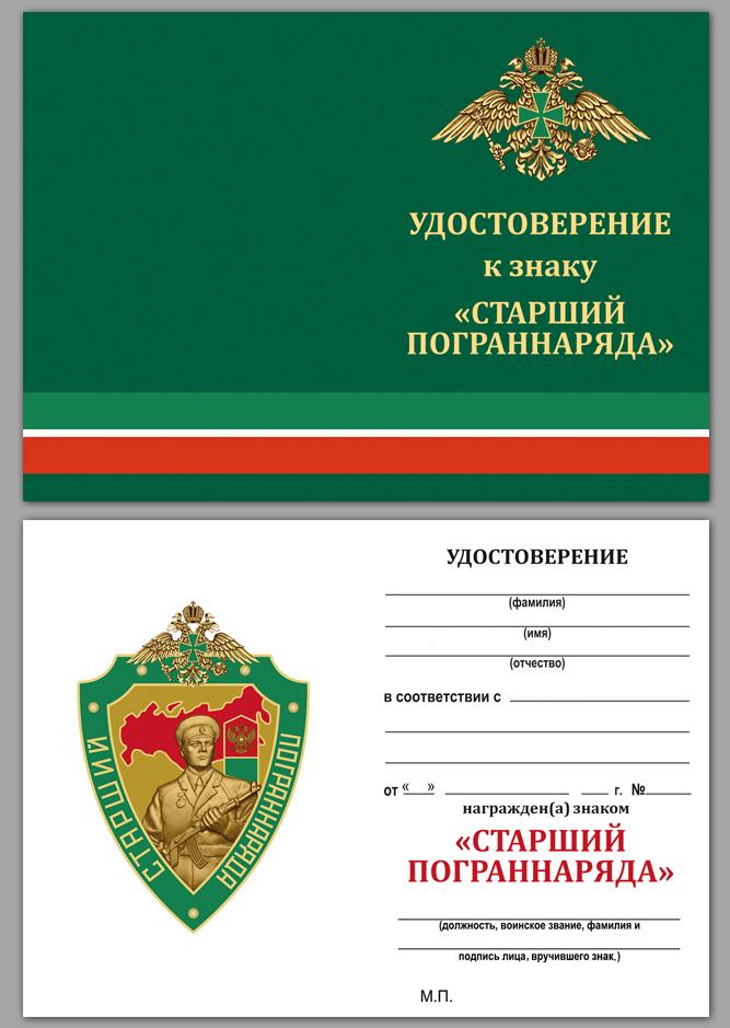"""Бланк удостоверения к знаку """"Старший пограннаряда РФ"""""""