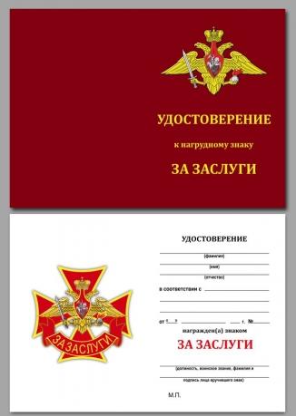 """Бланк удостоверения к знаку Сухопутных войск """"За заслуги"""""""