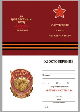 Бланк удостоверения к знаку «Труженику тыла»