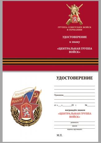 """Бланк удостоверения к знаку """"Центральная группа войск"""""""