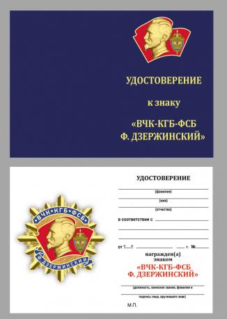 """Бланк удостоверения к знаку ВЧК-КГБ-ФСБ """"Ф. Дзержинский"""""""