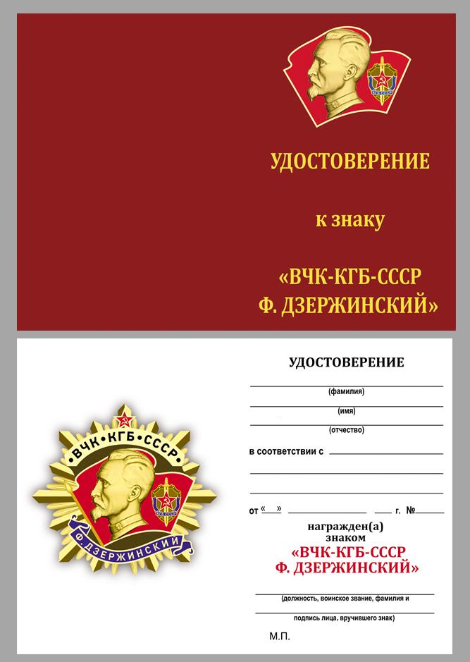 """Бланк удостоверения к знаку ВЧК-КГБ-СССР """"Ф. Дзержинский"""""""