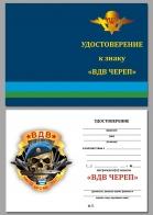 """Бланк удостоверения к знаку ВДВ """"Череп"""""""