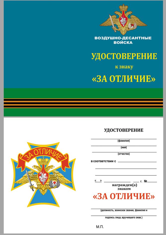 """Бланк удостоверения к знаку ВДВ """"За отличие"""""""