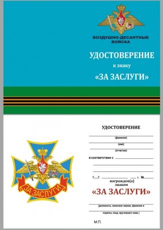 """Бланк удостоверения к знаку ВДВ """"За заслуги"""""""