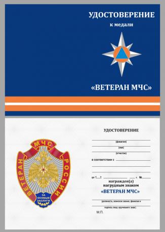 """Бланк удостоверения к знаку """"Ветеран МЧС"""""""