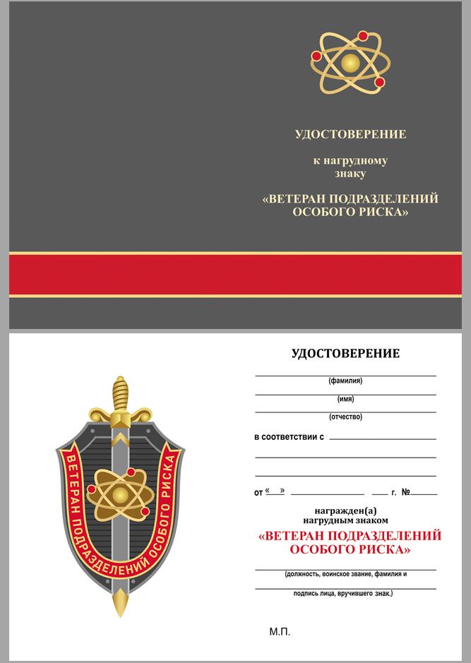 """Бланк удостоверения к знаку """"Ветеран подразделений особого риска"""""""
